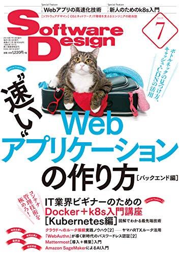 ソフトウェアデザイン 2019年7月号 フトウェアデザイン2019年7月号 の電子書籍・スキャンなら自炊の森-秋葉2号店