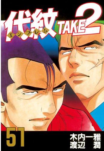 代紋<エンブレム>TAKE2(51) (ヤングマガジンコミックス)