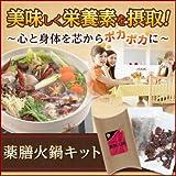 薬膳火鍋キット スープの素十数種類・鍋に浮かべる材11種類 2~3人用