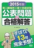 2015年版 第二種電気工事士技能試験 公表問題の合格解答