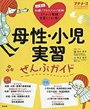 母性・小児実習ぜんぶガイド 2017年 05 月号 [雑誌]: プチナース 増刊