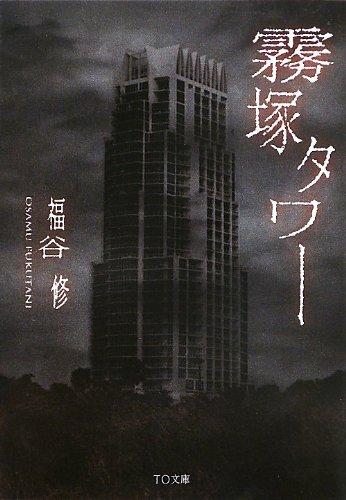 霧塚タワー (TO文庫)の詳細を見る