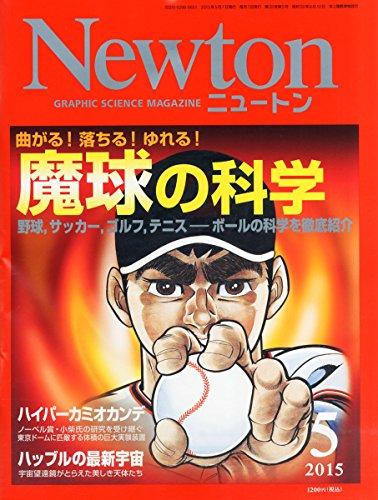 Newton(ニュートン) 2015年 05 月号 [雑誌]の詳細を見る
