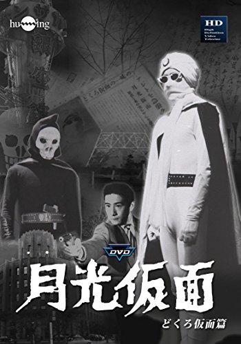 月光仮面 第1部 どくろ仮面篇(3巻組) [DVD]