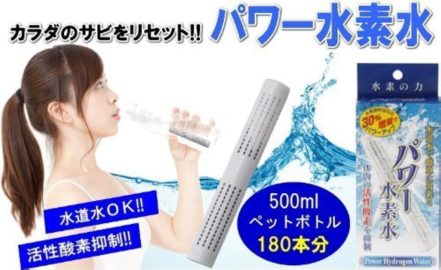 債権者送ったペフ日本カルシウム工業 パワー水素水 1本入