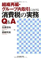 組織再編・グループ内取引における消費税の実務Q&A