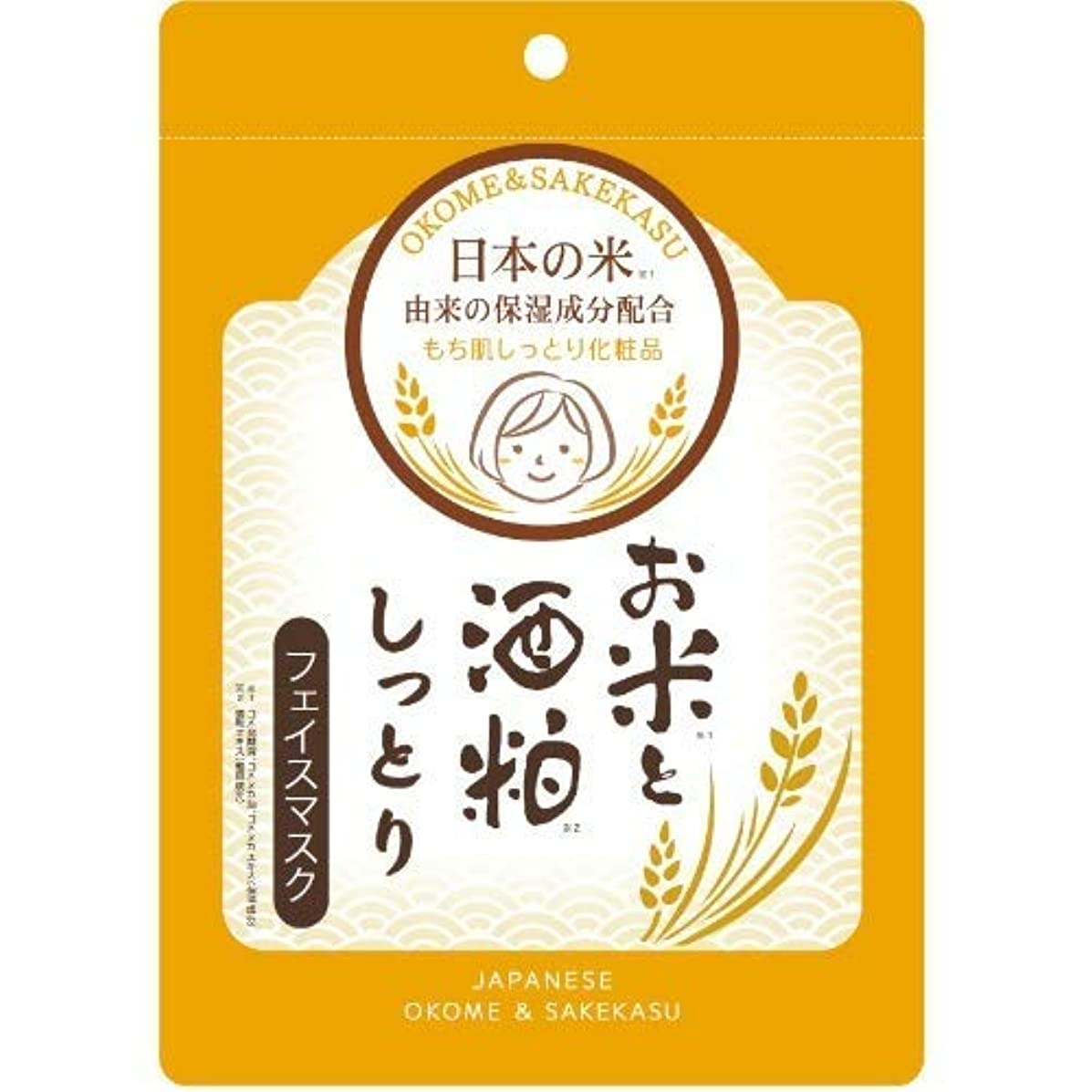 または増幅する篭お米と酒粕しっとりフェイスマスク × 10個セット