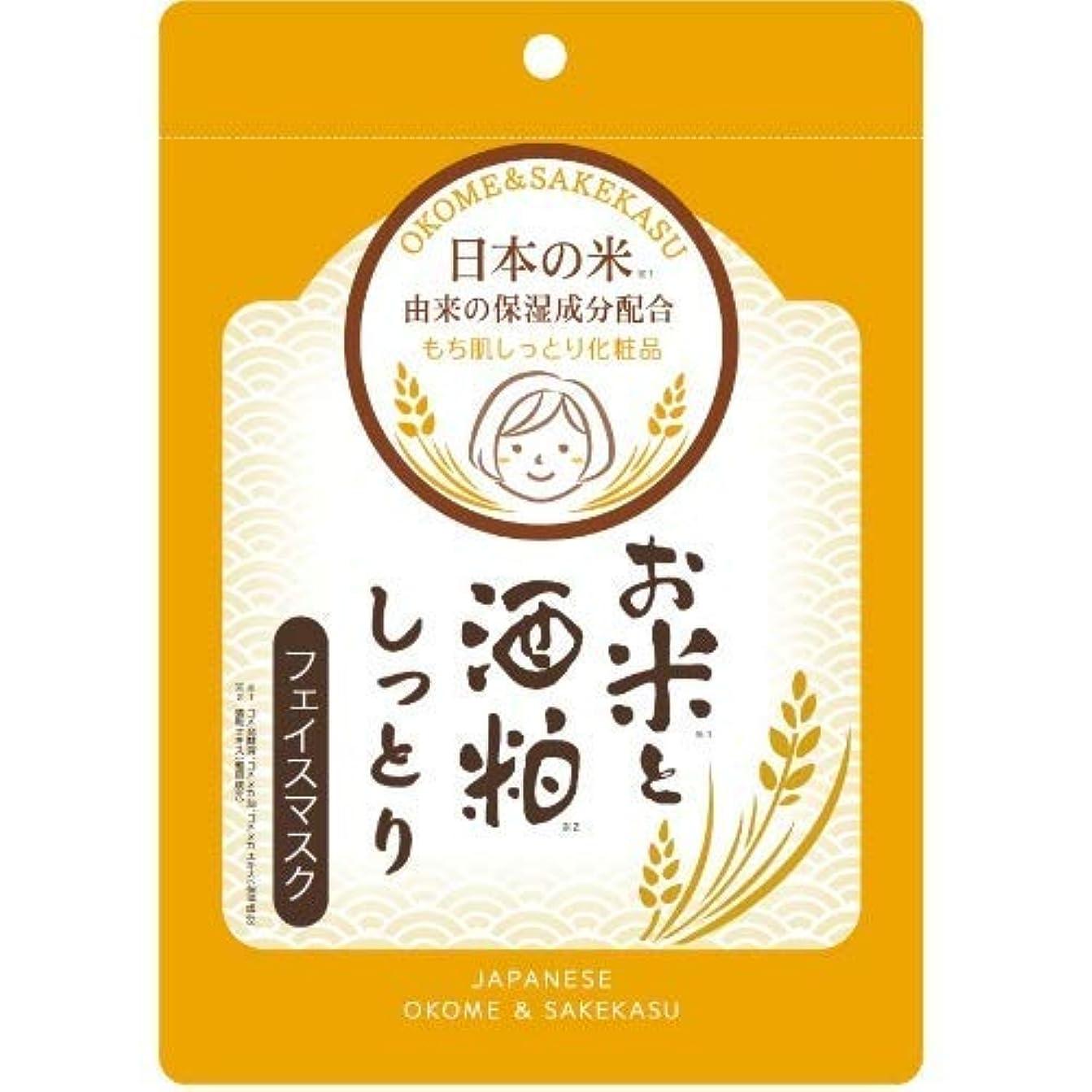 水を飲むストラップ膨張するお米と酒粕しっとりフェイスマスク × 40個セット