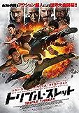 トリプル・スレット[Blu-ray/ブルーレイ]