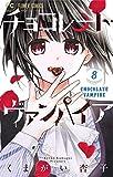 チョコレート・ヴァンパイア(8) (フラワーコミックス)