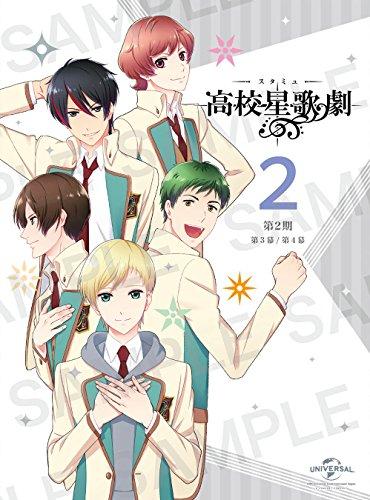 スタミュ(第2期) 第2巻(初回限定版) [DVD]