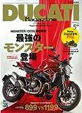 DUCATI Magazine (ドゥカティ マガジン) 2014年 05月号 [雑誌]