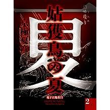 姑獲鳥の夏(2)【電子百鬼夜行】 (講談社文庫)
