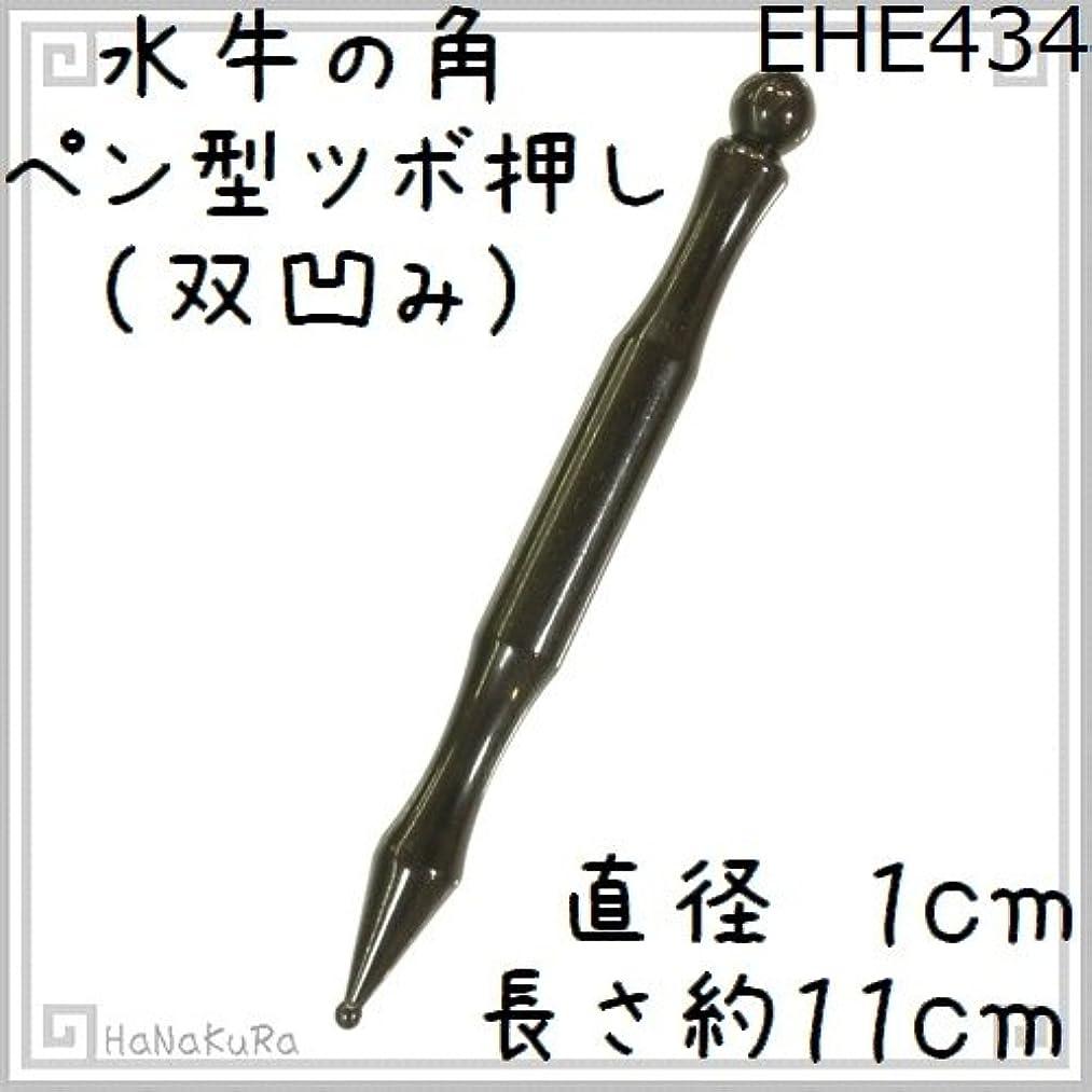 圧力気づくなる名目上のツボ押し 水牛の角 434 ペン型(双凹)