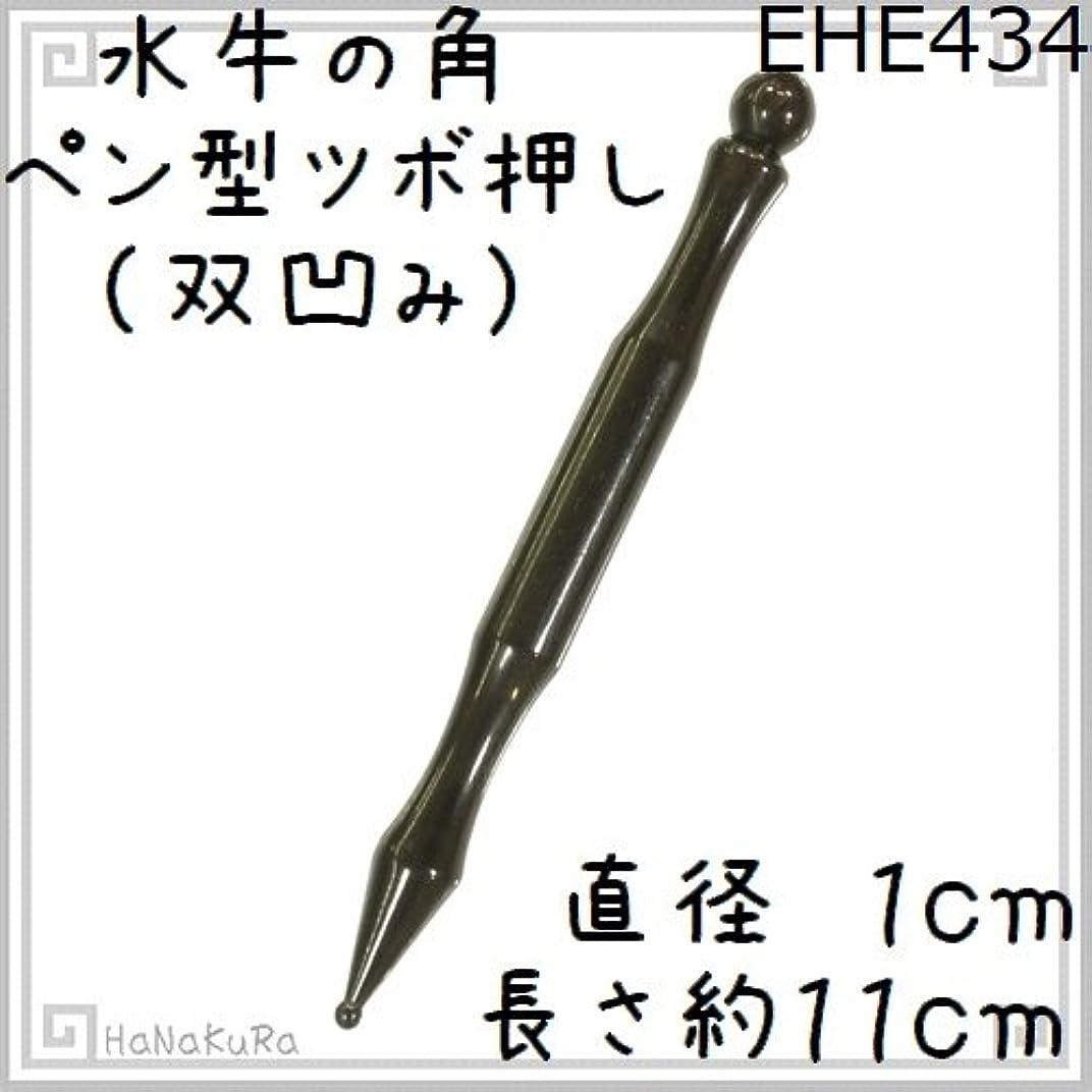 スラックアウトドア雰囲気ツボ押し 水牛の角 434 ペン型(双凹)