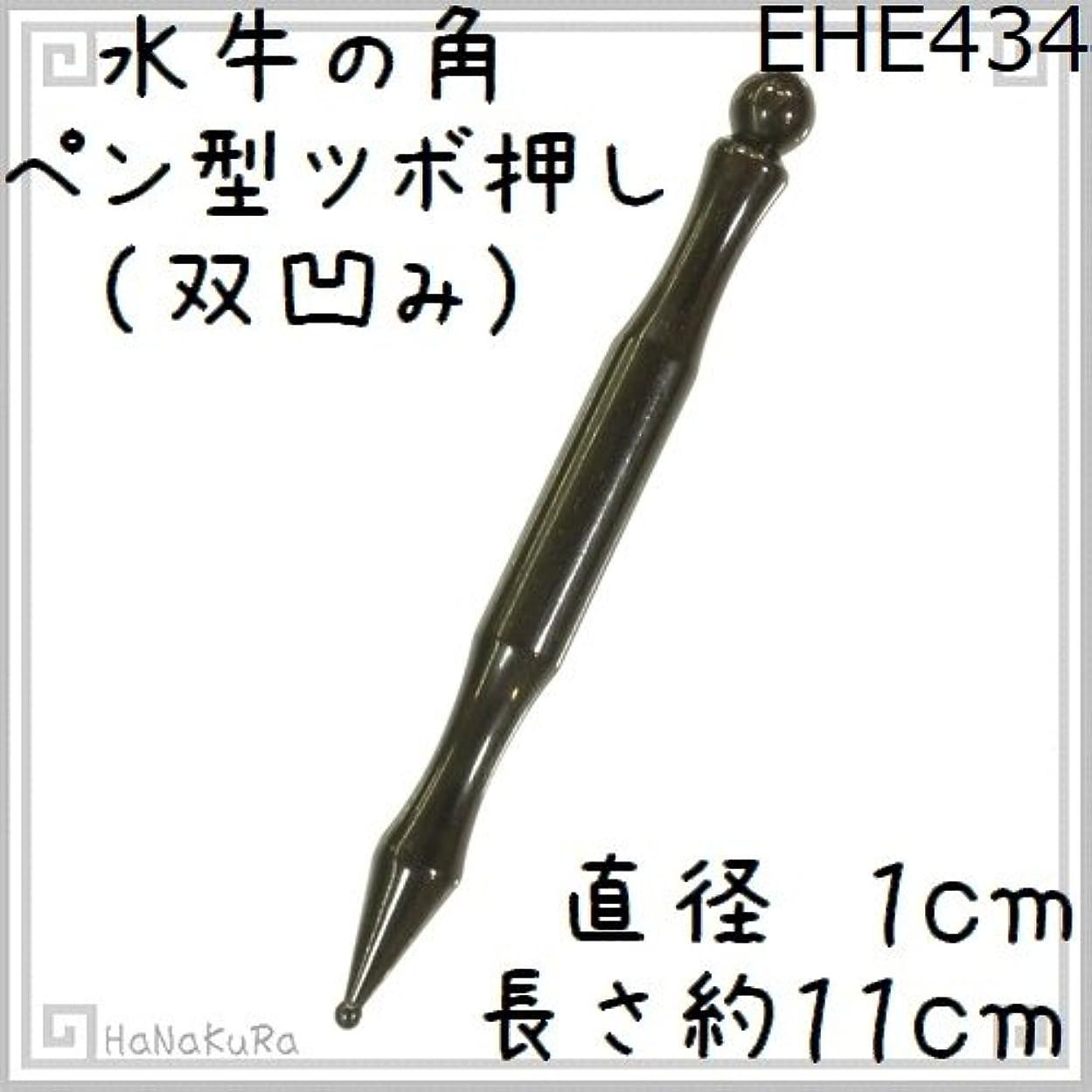 バックアップ観察する塩辛いツボ押し 水牛の角 434 ペン型(双凹)