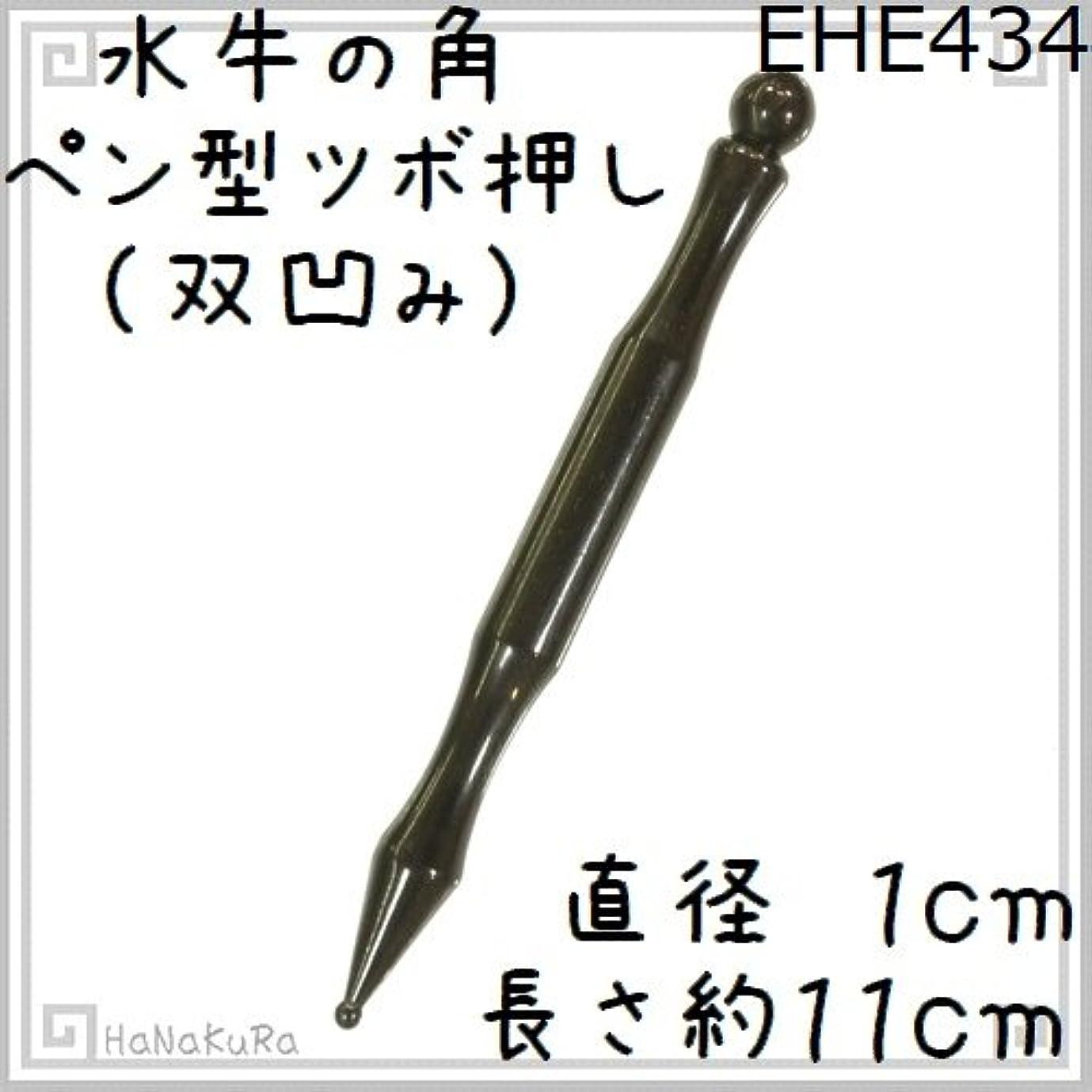 文房具産地異邦人ツボ押し 水牛の角 434 ペン型(双凹)