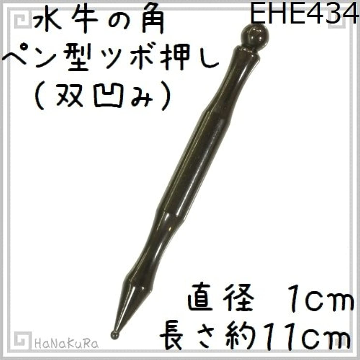 証明書ペネロペ会うツボ押し 水牛の角 434 ペン型(双凹)