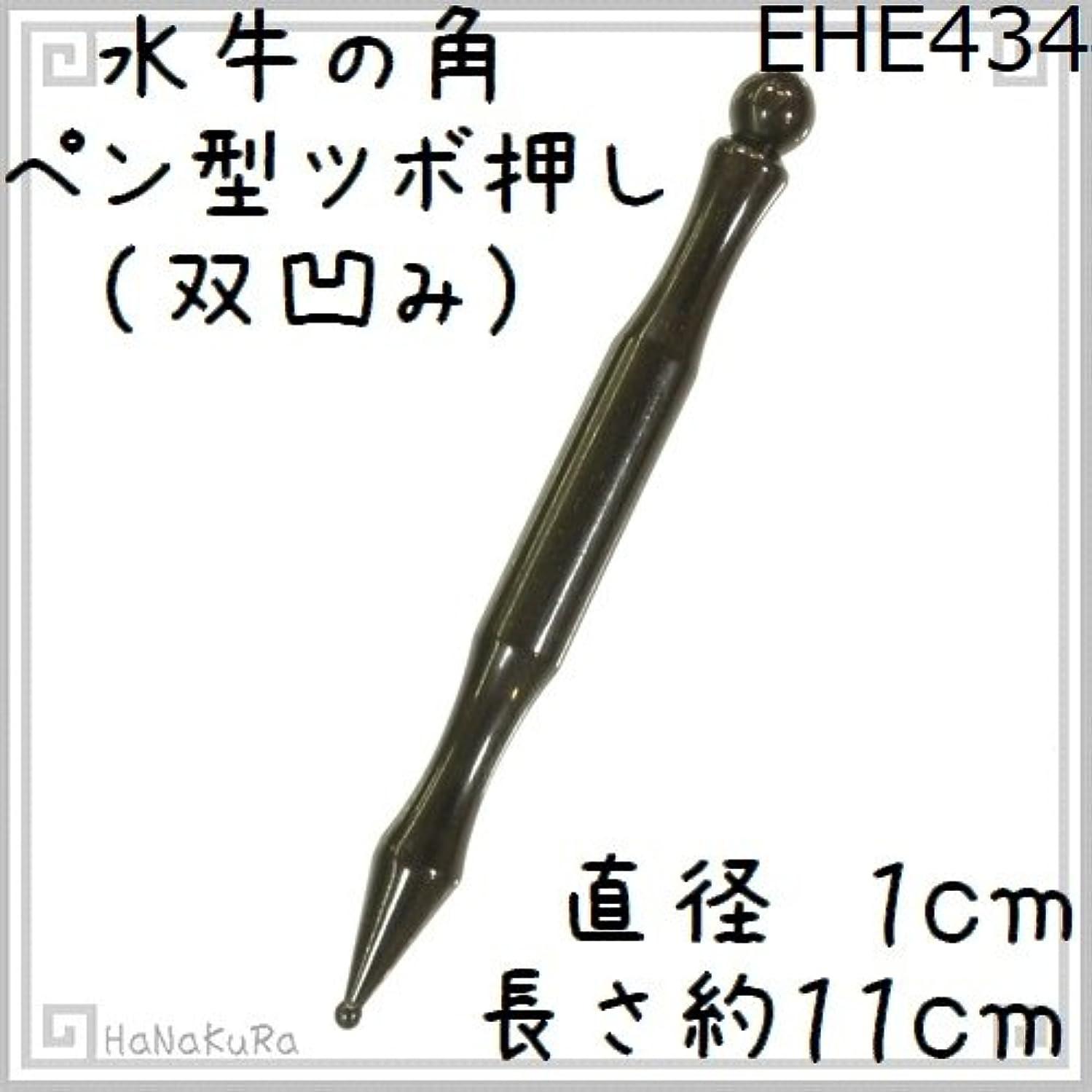 金属せっかち嘆願ツボ押し 水牛の角 434 ペン型(双凹)