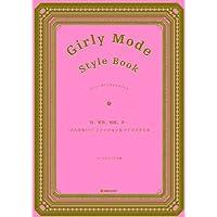 Girly Mode Style Book ガーリーモードスタイルブック