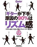 「ギターが下手」、原因の90%はリズム感 リズムの向上が実力と評価をプロ・レベルに変える! (CD付) (Guitar Magazine)