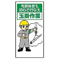 【327-02】玉掛関係標識 有資格者も初心で行なえ