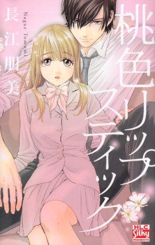 桃色リップスティック (白泉社レディースコミックス)の詳細を見る