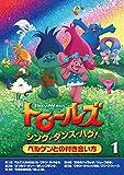 トロールズ:シング・ダンス・ハグ!Vol.1 [DVD]