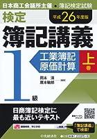 検定簿記講義/1級工業簿記・原価計算 上巻〈平成26年度版〉