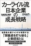 カーライル流 日本企業の成長戦略 画像