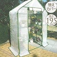 マルハチ セミグリーンジャンボ 替えカバー GK7860