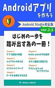 [Nobuo_CREATE]のAndroidアプリを作ろう [Android Studio 2.1対応版]