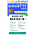 Androidアプリを作ろう [Android Studio 2.1対応版]