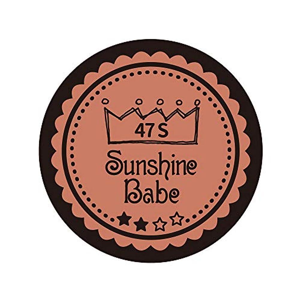 レッスン腹痛腹痛Sunshine Babe カラージェル 47S ピーチブラウン 2.7g UV/LED対応