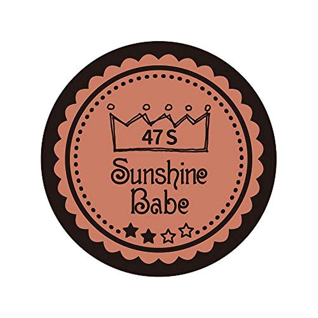 同僚アナリストミルクSunshine Babe カラージェル 47S ピーチブラウン 4g UV/LED対応