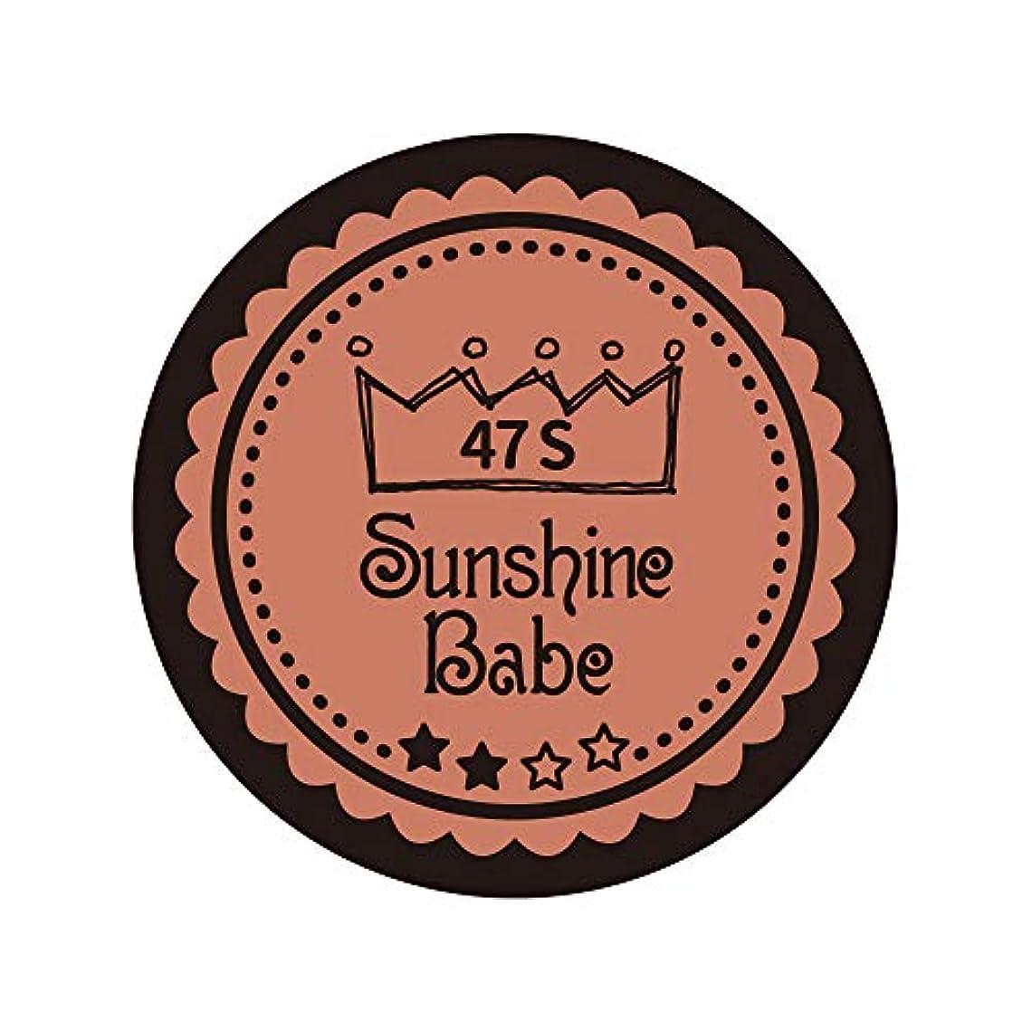 混合した体操コースSunshine Babe カラージェル 47S ピーチブラウン 4g UV/LED対応