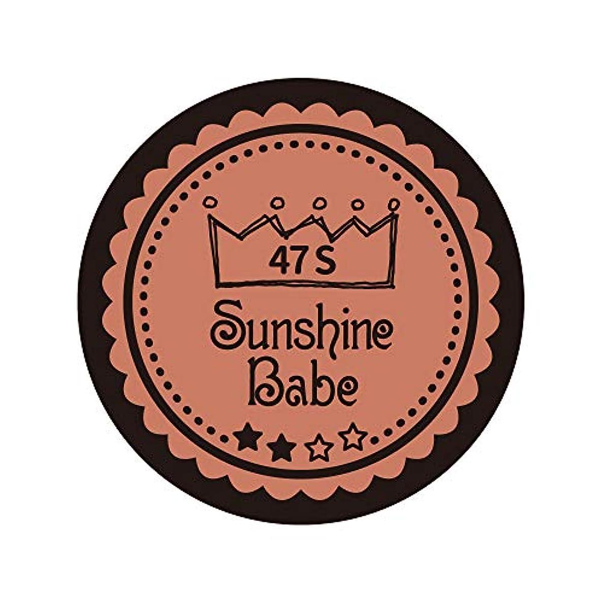とんでもない責急性Sunshine Babe カラージェル 47S ピーチブラウン 4g UV/LED対応