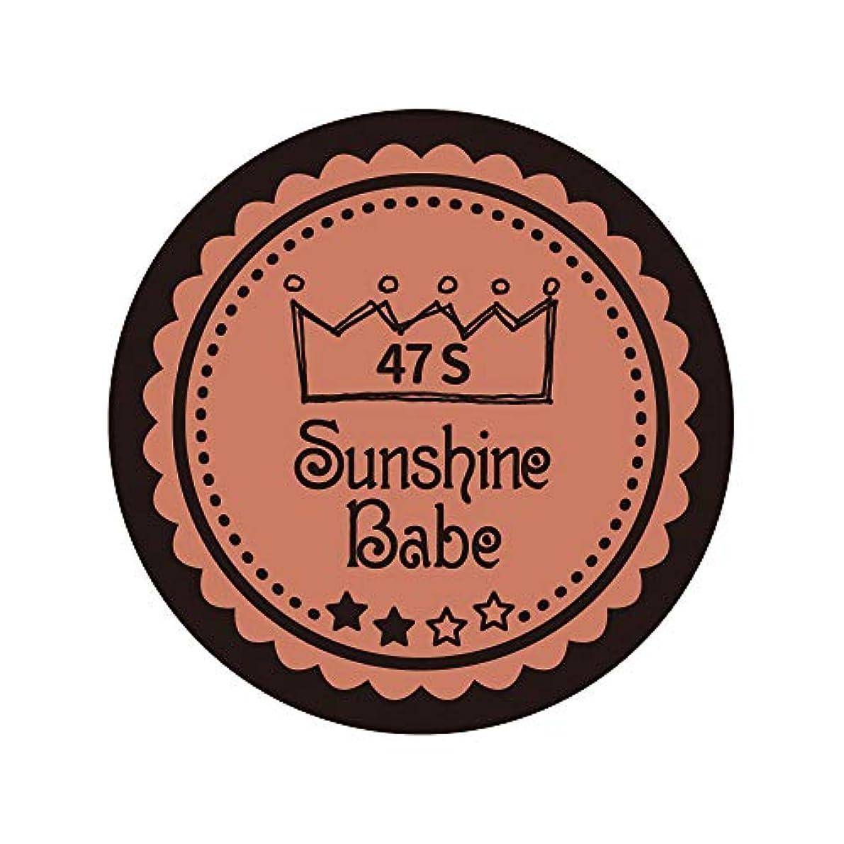 誤解する確かな手を差し伸べるSunshine Babe カラージェル 47S ピーチブラウン 2.7g UV/LED対応