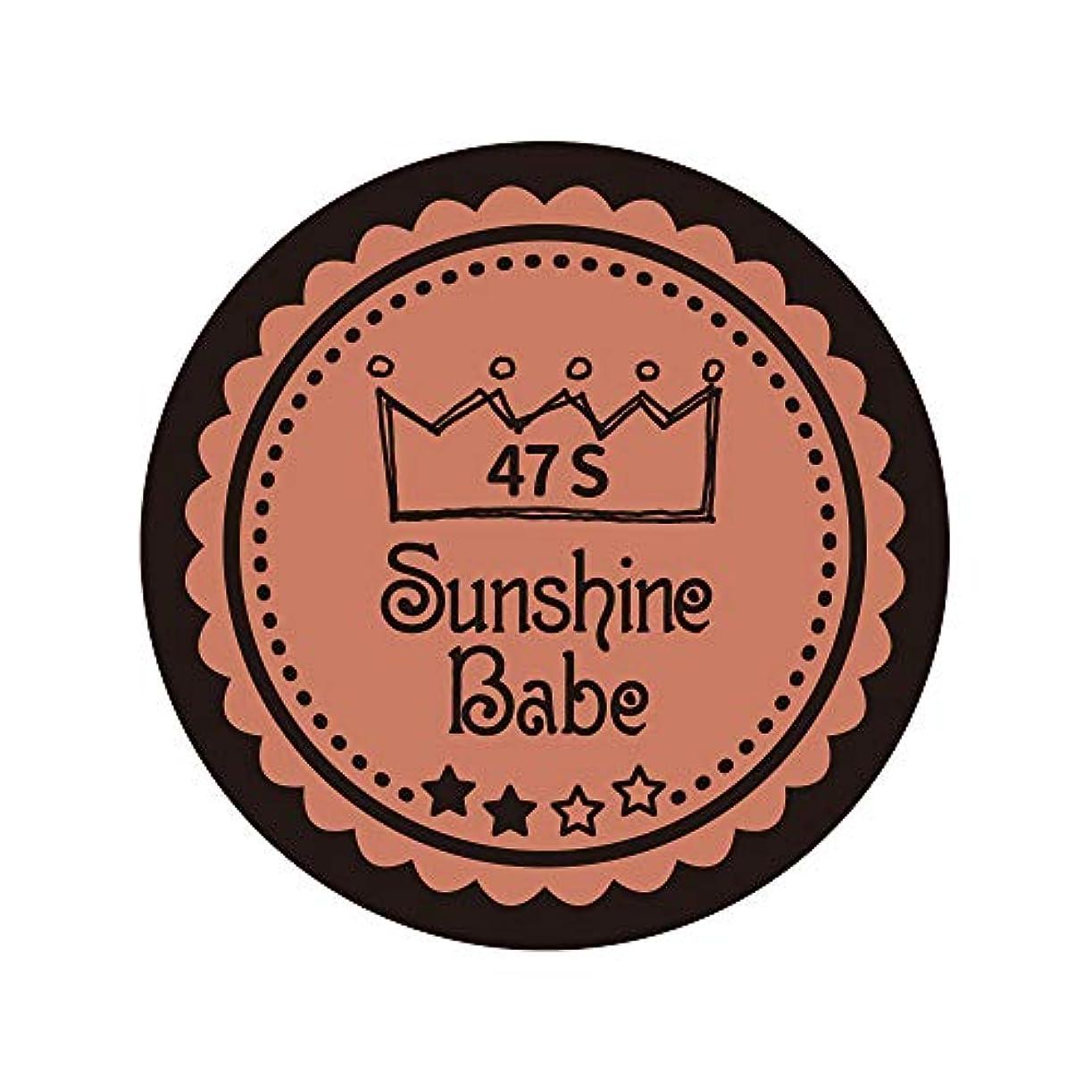 鈍いぐるぐる脚本家Sunshine Babe カラージェル 47S ピーチブラウン 4g UV/LED対応