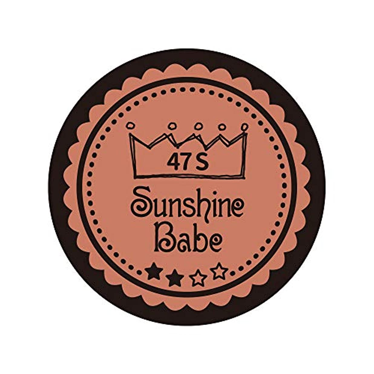 継続中文献宿泊施設Sunshine Babe カラージェル 47S ピーチブラウン 2.7g UV/LED対応
