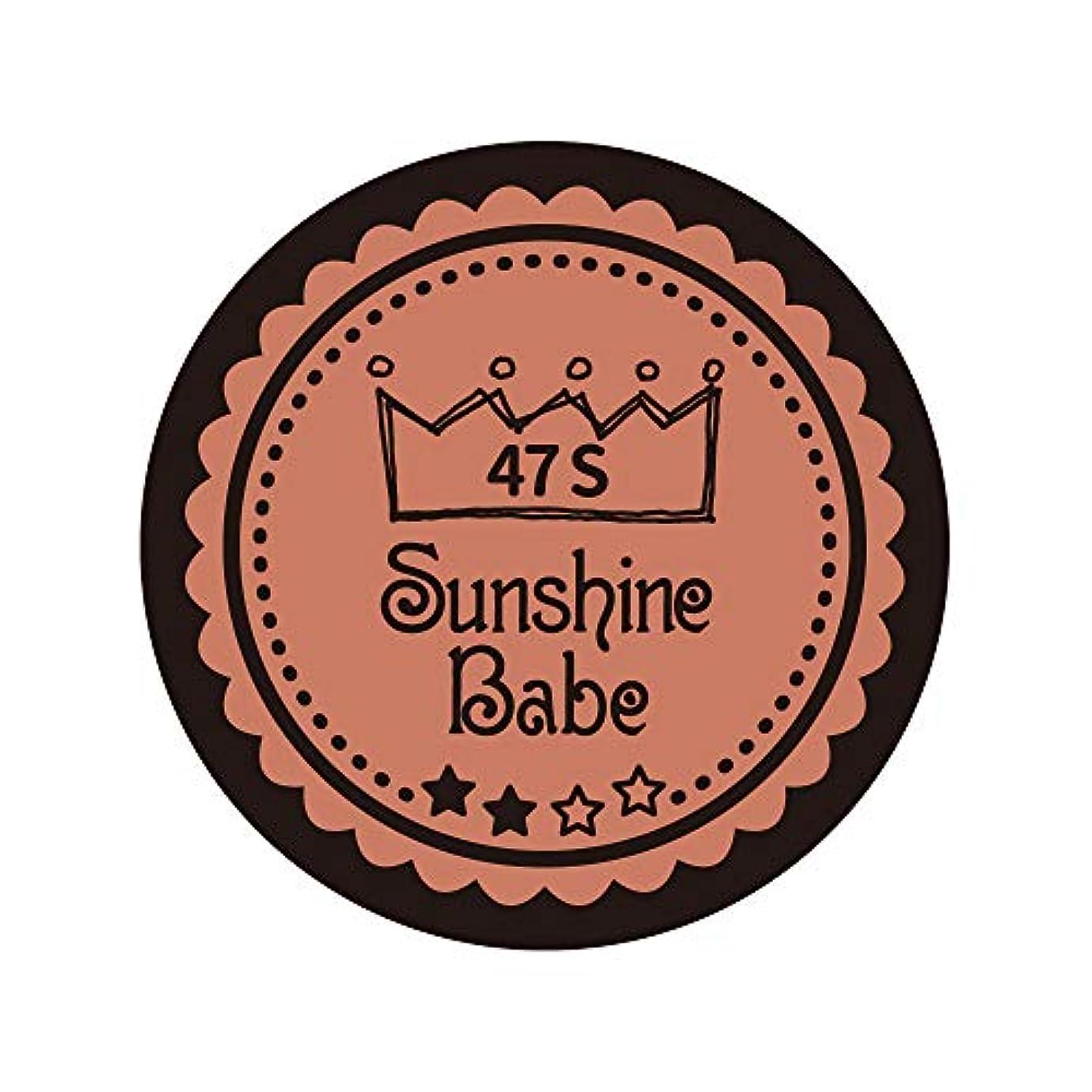 売るエコー神学校Sunshine Babe カラージェル 47S ピーチブラウン 4g UV/LED対応