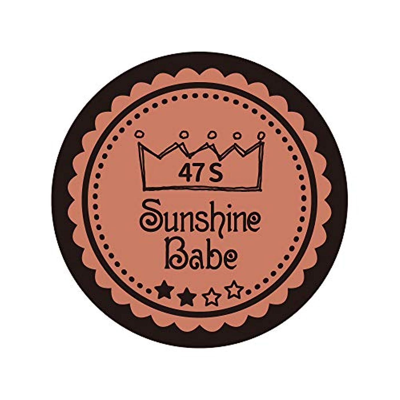 ケーキ集まるルビーSunshine Babe カラージェル 47S ピーチブラウン 2.7g UV/LED対応