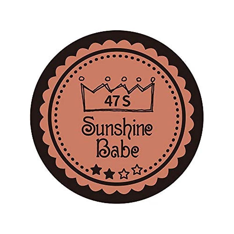 トラブルペナルティ協力Sunshine Babe カラージェル 47S ピーチブラウン 2.7g UV/LED対応