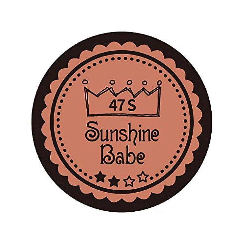 お金防衛有用Sunshine Babe カラージェル 47S ピーチブラウン 2.7g UV/LED対応