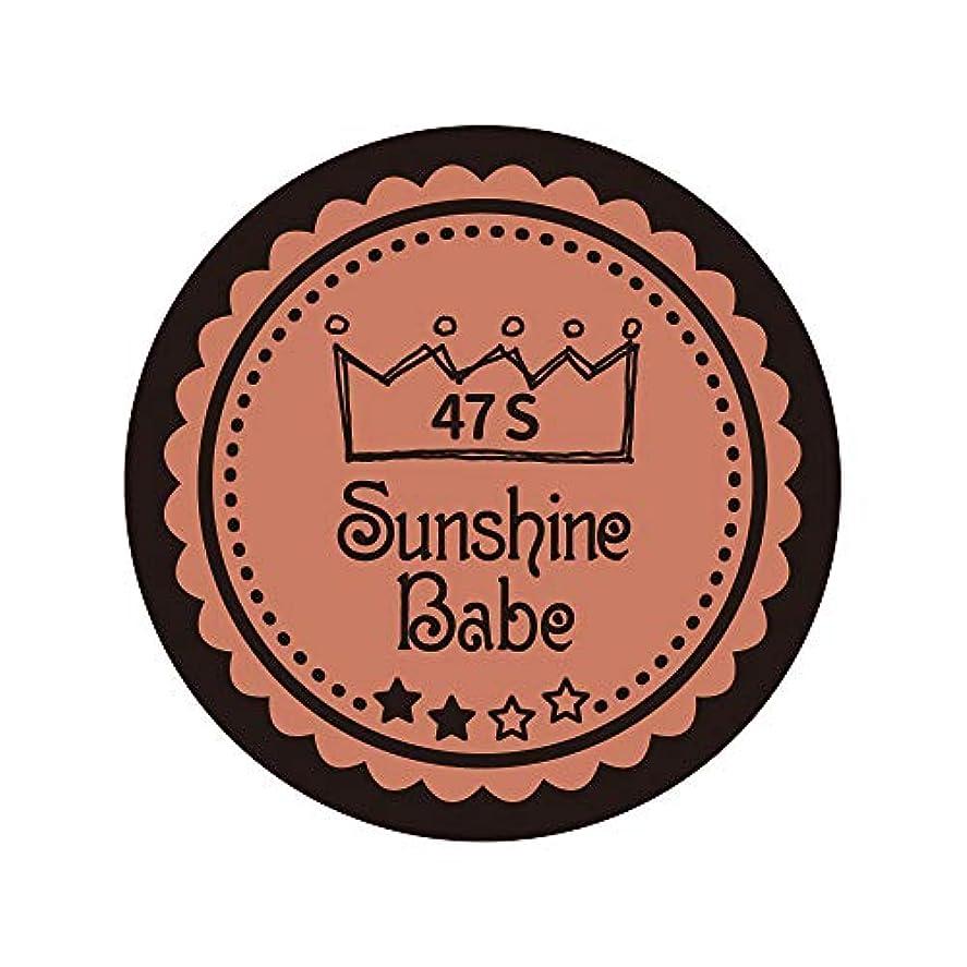 苗ストリーム骨Sunshine Babe カラージェル 47S ピーチブラウン 2.7g UV/LED対応