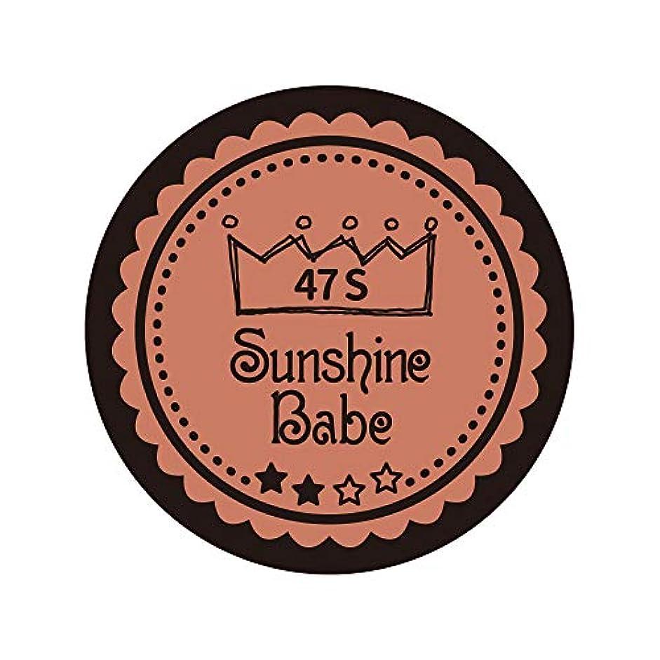 非効率的なケーキ中央Sunshine Babe カラージェル 47S ピーチブラウン 2.7g UV/LED対応