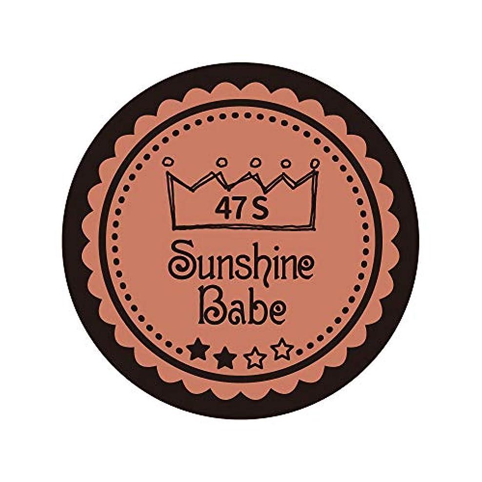 発生する同種の気をつけてSunshine Babe カラージェル 47S ピーチブラウン 2.7g UV/LED対応
