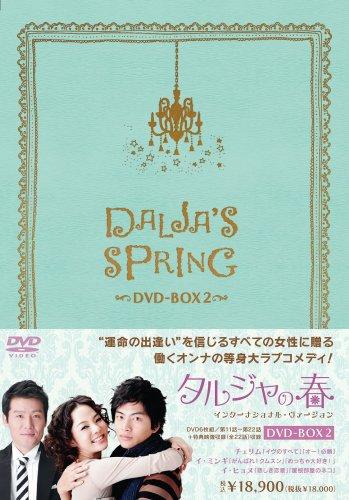 タルジャの春 インターナショナル・ヴァージョン DVD-BOX2の詳細を見る
