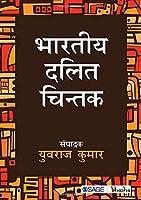 Bhaartiya Dalit Chintak