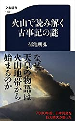 火山で読み解く古事記の謎&俳句の海に潜る&アイヌと縄文